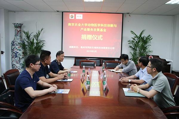 公司对南京农业大学动医学院科技创新与产业服务发展基金会进行捐赠