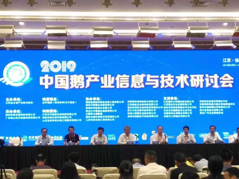 我公司协办的《2019中国鹅产业信息与技术研讨会》圆满落幕